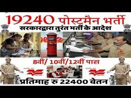 post office recruitment 2017 l postman jobs 2017 youtube