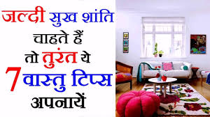 home design vastu shastra in hindi youtube