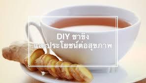 cuisine diy diy ชาข งและประโยชน ต อส ขภาพ