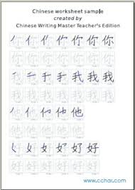 chinese writing characters stroke order animation softwares