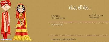 Marriage Invitation Card Free Wedding India Invitation Card U0026 Online Invitations