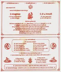 Format Of Wedding Invitation Card Wedding Card Format In Hindi Sample Wedding Invitation Card Matter