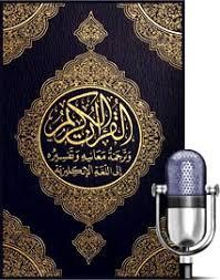 Aziz Alili Quran Downloads - QuranicAudio. - logo