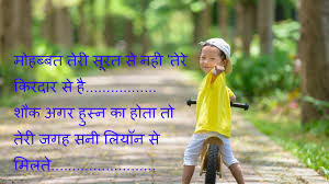 quotes images shayari hindi funny shayari wallpaper free download all letest love