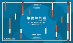 World Blindness Day World Sight Day Orbis