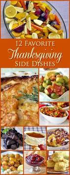 our favorite thanksgiving vegetable side dishes roast vegetable