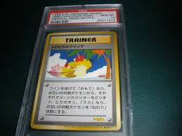 9 rarest and most expensive cards