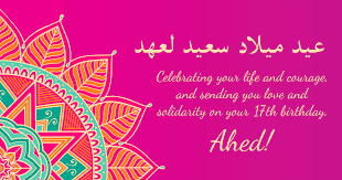 send a birthday card send ahed tamimi and solidarity on birthday codepink