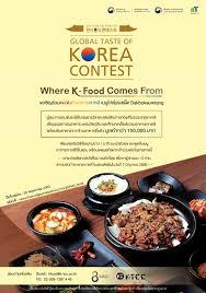 global cuisine สถานท ตเกาหล จ ดก จกรรมการแข งข นทำอาหาร 2017 global taste of