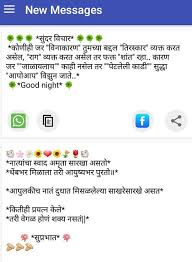 marathi good morning night sms android apps on google play