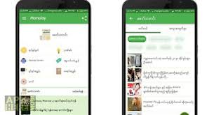 myanmar font apk free myanmar ghost story for android free at apk here store