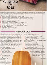 West Facing Kitchen Vastu Odia Oriya Vastu Shastra Tips For Home Nua Odisha