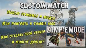 pubg zombie mod new modes in pubg how to play custom match and zombie mod youtube