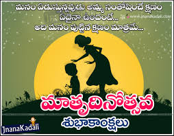 best mothers day quotes famous telugu mother u0027s day quotes and heart touching lines jnana