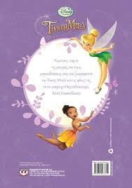 colouring tinkerbell friends book 1 psichogios