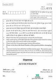 cbse 2016 accountancy class 12 board question paper set 1 10