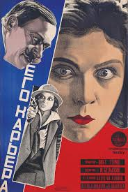 back in the ussr the energy and invention of russian film posters