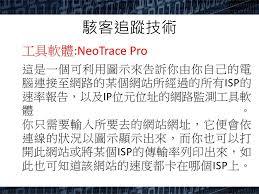 pro bureau am駭agement 駭客及資訊安全攻防技術實戰主講 王豪老師 ppt