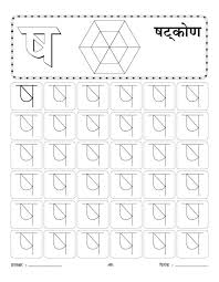 hindi varnamala worksheets free download the best and most