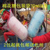 Cotton Candy Bags Wholesale 宁晋制袋from The Best Taobao Agent Yoycart Com