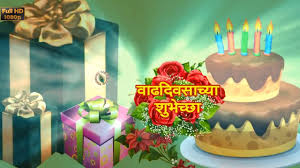 happy birthday in marathi greetings messages ecard animation