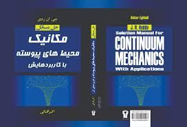 اقبالی مهندسی مکانیک