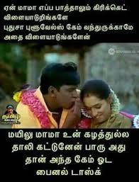 www google commed comedy images with tamil quotes தம ழ கட ஜ க ஸ