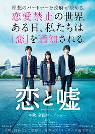 download film anime uso live action love and lies film reveals visual news anime news