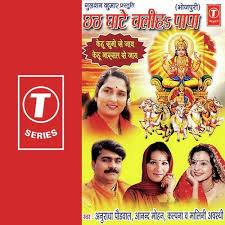 Chate by Chate Ghate Chalih Papa Song By Anuradha Paudwal And Kalpana From