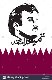 Picture Of Qatar Flag Tamim Almajd With Qatar Flag Stock Photo Royalty Free Image