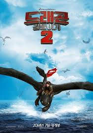 train dragon 2 2014 movie posters joblo posters