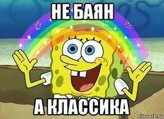 Spongebob Meme Maker - nobody likes a tattle tale spongebob meme generator fnaf