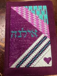 siddur cover another siddur cover siddur covers