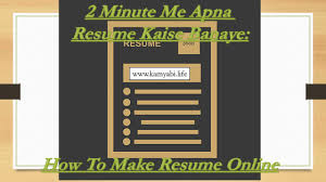 Make Online Resume by 2 Minute Me Apna Resume Kaise Banaye How To Make Resume Online