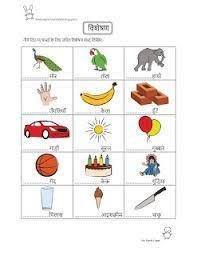 creative fun worksheets for hindi learning hindi pinterest