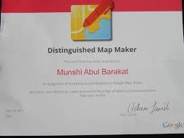 Google Maps Maker আর মব গ থ ক Barakat Certificate From Google Map Maker