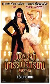 ดูหนัง Burlesque บาร์รัก เวทีร้อน