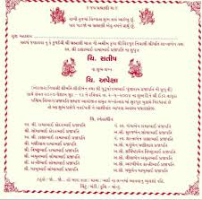 Wording For Wedding Invitation Cards Wedding Invitation Wording In Gujarati Wedding Card Matter In