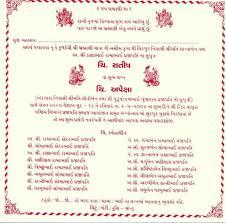 Wedding Invitation Card Writing Wedding Invitation Wording In Gujarati Wedding Card Format