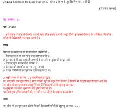 ncert solutions for class 9 kshitiz ii hindi chapter 6