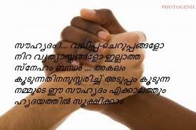 malayalam wishes images best malayalam wishes u0026 images