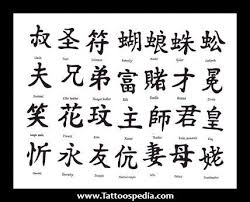 19 best chinese friendship tattoo images on pinterest chinese