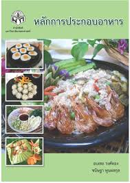 amoure de cuisine มหาว ทยาล ยราชภ ฏบ ร ร มย