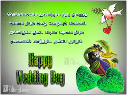 wedding wishes tamil happy wedding day wishes quotes in tamil tamil killinglines