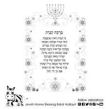 birkat habayit birkat habayit menorah prayer home blessing print hebrew