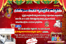 Satyanarayan Pooja Invitation Card Gruhapravesam Invitation Telugu Futureclim Info
