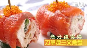 cuisine v馮騁ale 刁草煙三文魚卷 幾分鐘食得 am730