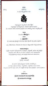 hindu wedding invitation wording in telugu matik for