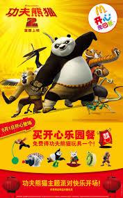 kung fu panda 2 mcdonald u0027s 2011 kids meal wiki fandom