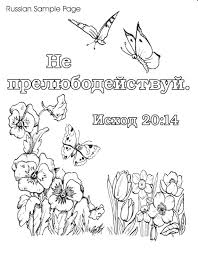 free christian coloring pages adults roundup bible verses for